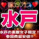 第6回街コンフェスin水戸 【夏直前スペシャル!】女性早割1500...