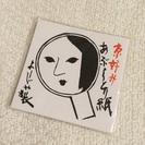 【新品!送料込500円】よーじや あぶらとり紙 5冊セットで!