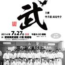 第一回 高見空手 愛媛県空手道選手権大会