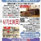 【オススメ】 ★6/7(土)8(日)カリモク家具 新横浜ショールー...