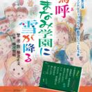 子どもオリジナルミュージカル劇団にこっとちゃ茶15周年記念公演「嗚...