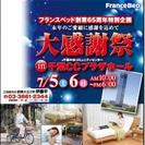 ★7/5(土)6(日)フランスベッド 千葉『大感謝祭!』