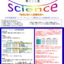 科学実験教室「ワンダーサイエンス」体験教室のお知らせ