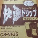日立コーヒーメーカー/HITACHI