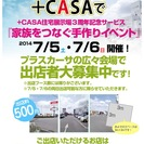 +CASA住宅展示三周年記念フリーマーケット&イベント 出展者大募集中!