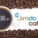 今注目の「Jimdo(ジンドゥー)」の基本と活用方法を知る特別セミナー