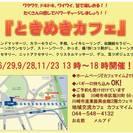 ときめきカフェ♡美イベント 13時~18時
