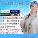 2014 さきはま化粧品店のSummer Sale !