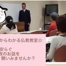 ゼロからわかる仏教教室「6/27(金)歎異抄に学ぶ仏教」@新潟市