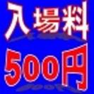【500円で入場可!!1drink込み!!】サッカーW杯 6月20...