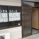 レンタルスペースMARUCHO(マルチョ) ※イベント、レッスン、...