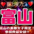 第8回街コン夜フェスin富山 【富山恋活決定版】夏はこれからが本番...