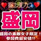 第7回街コン夏フェス in盛岡 【盛岡恋活決定版】夏はこれからが本...