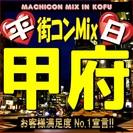 第2回街コンMix in甲府~平日...