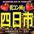 第2回街コンMix in四日市 【夏本番スペシャル!】女性に優しい...