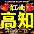 第2回街コンMix in高知 【恋活・街コンの決定版!】3時間半タ...