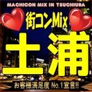 街コンMix in 土浦 【恋活の決定版!】女性に優しい価格で大人...