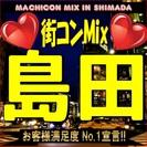 街コンMix in 島田 【恋活の決定版!】女性に優しい価格で大人...