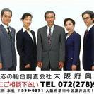 浮気調査などの探偵業務を全国で実施する大阪府興信所