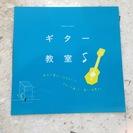 おんまえプロジェクト ギター教室