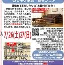 ★7/26-27カリモク家具 新横浜ショールーム『新作フェア』