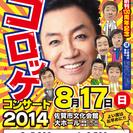 ものまねエンターテインメント コロッケコンサート2014