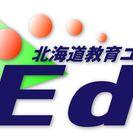 Edu主催講座・イベント<7月・北見>