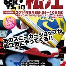 エアジョーダン、海外モデルのバッシュを松江市で販売・展示!