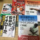 野球の技術関連書籍【中古】