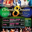 ~Oriental Dream Vol.8~