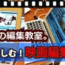 名古屋で映画編集を学ぶ!【映画編集塾】ドラマ映画篇