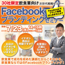 【飲食限定】Facebookブランディングセミナー