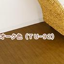 ウッドカーペット 江戸間6畳用 260cm×350cm  TU-9...