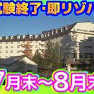 【8月上旬から勤務開始】 ※志賀高原のホテルで短期リゾバ ※お仕事...