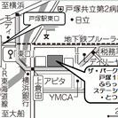JR戸塚駅からすぐ ふらっとステーション・とつかで第5回フリーマー...