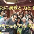 7/18「癒しのミュージアム」北与野開催