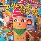 夏休み!絵本作家のクレーン謙さんの英語・日本語おはなし会