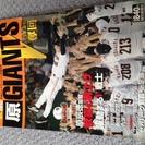2012 月刊ジャイアンツ11月増刊号