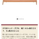 無印良品ダブルベッド【送料無料配達エリアあり】