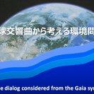 【8/22(金)】 ガイア・シンフォニー(地球交響曲)から考える、...