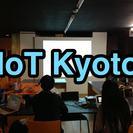 IoT Kyoto 第4回 モノとインターネットがつなぐ未来