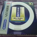 【終了】丸型 蛍光灯 蛍光ランプ 30形 × 3 USEDあり。