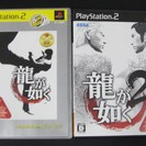 PS2 龍が如く1&2セット