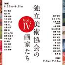 独立美術協会の画家たち Vol.Ⅳ(前期)