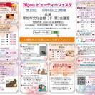 9/6 松原団地 イベントあります。
