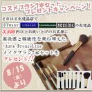 コスメブラシ7本セットプレゼントキャンペ~ン!