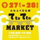 てtoてtoマーケット 2014~ふもとの文化祭~マーケット&ワー...