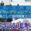 「第3回 久留米店長支援塾」 開催!!