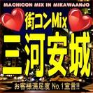 第1回 街コンMix in三河安城 【恋活・街コンの決定版!】女性...