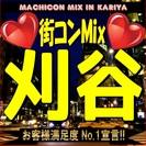 第1回 街コンMix in刈谷 【恋活・街コンの決定版!】女性に優...